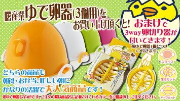 【送料無料】曙産業3way卵切り器付き☆ezeggレンジでゆでたまご(ゆで卵)3個用ホワイトEZ-284