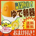 【送料無料】曙産業 3way卵切り器付き☆ez egg レンジでゆでたまご(ゆで卵)3個用 オレンジ EZ-287