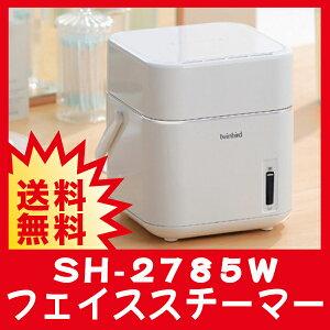 【送料無料】ツインバード/TWINBIRD フェイススチーマー SH-2785W