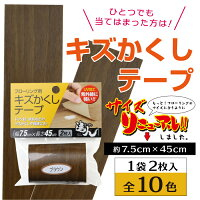高森コーキ(リペアの達人)キズかくしテープ(幅7cm×長さ45cm2枚入り)(フローリングキズ/傷/補修)ライトオークRKT-04
