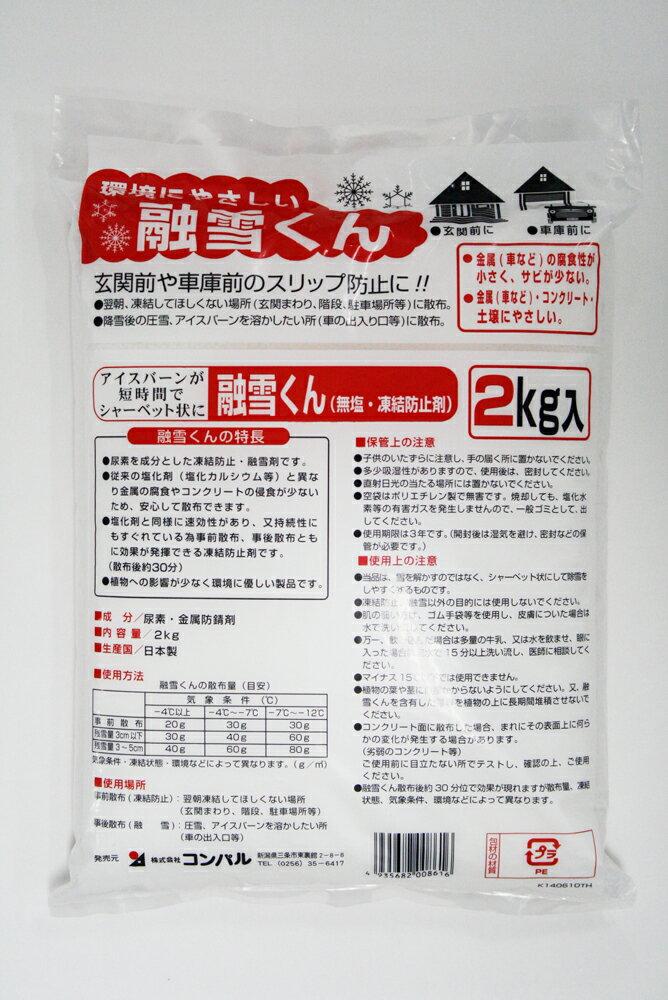 【エントリーでポイント5倍 10/26 1時59分迄】環境にやさしい! 融雪くん(無塩・凍結防止剤 ) 2kg コンパル