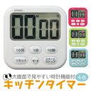 TANITA タニタ デジタルタイマーでか見えタイマー イエロー【RCP】【TD-384-YL】
