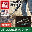 草焼きバーナー 灯油式 Kusayaki GT-200 除草...