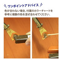 フローリング傷補修あらゆるキズの補修セット5色RAS-1Z木部専用床家具木部コテプロ仕様高森コーキリペアの達人