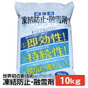 【在庫有り】素早く溶かす 融雪剤 凍結防止剤 10kg エコワンダーEX 塩化ナトリウム 塩化カルシ