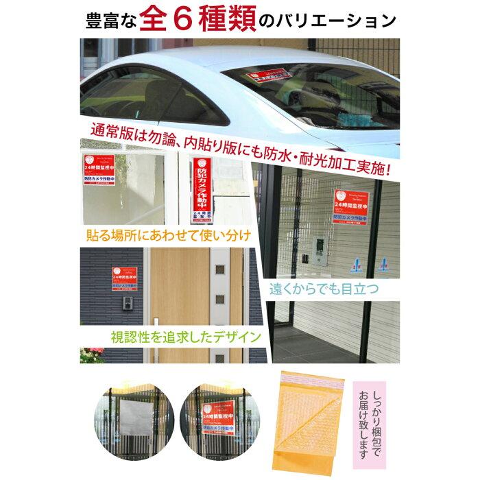 Co-goodsコーグッズ防犯ステッカー31PR7ZZ0-4