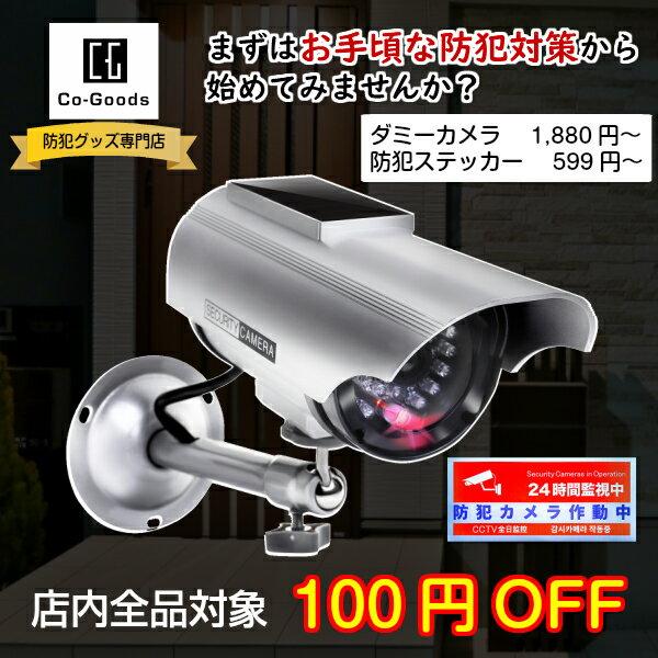 Co-goodsコーグッズ防犯ステッカードーム型カメラ通常版2セット31PR7ZZ0-4