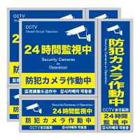 防犯ステッカー青防犯シールボックス型防犯カメラ通常版2セット31PR7ZZ0-8