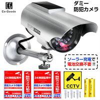 Co-goodsコーグッズダミー防犯カメラ30PR7ZZ0-2