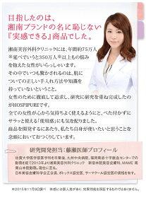 美白美乳クリームホスピピュア湘南美容外科共同開発