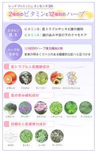 2種類のビタミンと12種類のハーブ