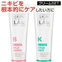 赤ら顔 ニキビ 混ぜて使えるクリーム SKIN&LAB K+