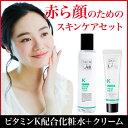 赤ら顔 スキンケア 化粧水&クリームセット [赤ら顔 化粧水 クリーム...