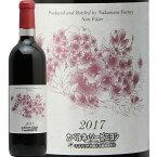 花 カベルネ ソーヴィニヨン 2017 仲村わいん工房 Flower Cabernet Sauvignon Nakamura Wine Factory 赤ワイン 日本 大阪 羽曳野市