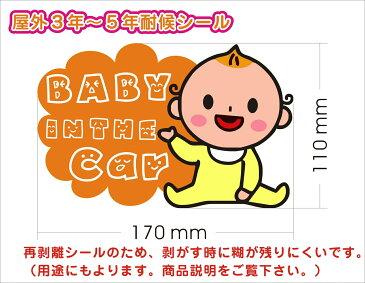 BABY IN THE CAR ベビーインザカー シール 耐水 ステッカー セーフティステッカー キッズステッカー 子供 車 シールかわいい カーステッカー 安全グッズ