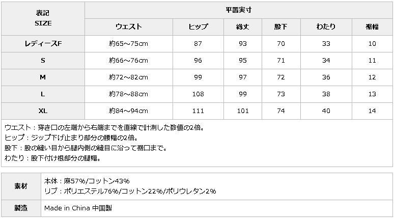 グラミチ コットンリネン ナロー リブパンツ 2017モデル ジップフライ付き GRAMICCI NARROW RIB PANTS COTTON-LINEN GUP-17S014 メンズ レディース ジョガーパンツ