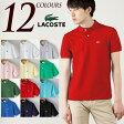 ラコステ ポロシャツ フランス企画 ボーイズ ポロ [ベーシック&新色] L1812 LACOSTE メンズ レディース キッズ