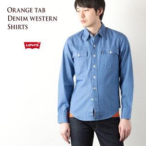 リーバイス オレンジタブ デニム ウエスタンシャツ 29519-0000 Levi's Orange Tab DENIM WESTERN SHIRT メンズ デニムシャツ