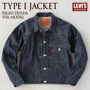 リーバイスビンテージクロージング LVC 506XX タイプ1ジャケット 1936モデル 705060024 未洗い/リジッド