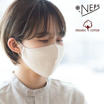NEPS オーガニック コットン マスク 手紡ぎ×吊り編み 日本製 洗えるマスク ネップス 綿100%[ネコポス可/3点まで]