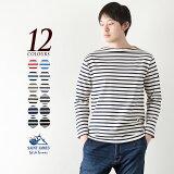 セントジェームス ウエッソン ボーダー 定番カラー SAINTJAMES OUESSANT メンズ レディース 長袖Tシャツ