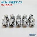 純正タイプ[トヨタ/レクサス/三菱]M12×1.5 ホイールナット ...