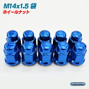 M14×1.5 ホイールナット 袋タイプ ブルー
