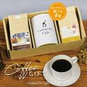 コーヒー ギフト〈 ストレートコーヒー豆2種・キャニスター缶...