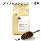 コーヒー豆 450g プロフェッショナル 中煎り 業務用 珈琲 エイジングコーヒー こだわり コクテール堂
