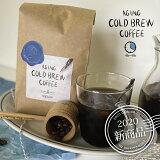 【 数量限定 】エイジングコーヒー コールドブリューオールド5ブレンド 珈琲 水出しアイスコーヒーこだわり おしゃれ コクテール堂