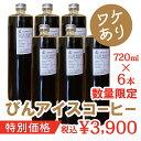 【特別価格・数量限定】ワケあり びんアイスコーヒー エイジン...
