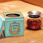 〈リプトン紅茶〉エクストラクオリティセイロン