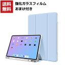 送料無料 Apple iPad Air4 10.9インチ(2020モデル) タブレットケース アップル アイパッド プロ CASE 薄型 オートスリープ 手帳型カバー Pencilの充電に対応 スタンド機能 ブック型 レザー ブックカバー 強化ガラスフィルムおまけ付き・・・