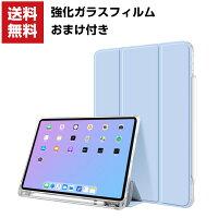 送料無料AppleiPadAir410.9インチ(2020モデル)タブレットケースアップルアイパッドプロCASE薄型オートスリープ手帳型カバーPencilの充電に対応スタンド機能ブック型レザーブックカバー強化ガラスフィルムおまけ付き