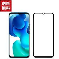 送料無料XiaomiRedmi9T4GRedmiNote9T5Gガラスフィルム強化ガラス液晶保護シャオミHDFilmガラスフィルム保護フィルム強化ガラス硬度9H液晶保護ガラスフィルム強化ガラスシート2枚セット