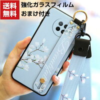送料無料XiaomiRedmi9T4GRedmiNote9T5Gシャオミスマートフォン保護ソフトケース可愛いスタンド機能ストラップ付きストラップホール付き型押し花柄軽量持ちやすい便利実用綺麗なカラフル鮮やかな多彩スマホCASE強化ガラスフィルムおまけ付き