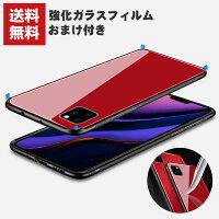 送料無料AppleiPhoneXIiPhoneXIRiPhoneXIMaxiPhone11proケース可愛い背面強化ガラス耐衝撃綺麗なCASE高級感があふれおしゃれ便利実用人気背面カバー強化ガラスフィルムおまけ付き