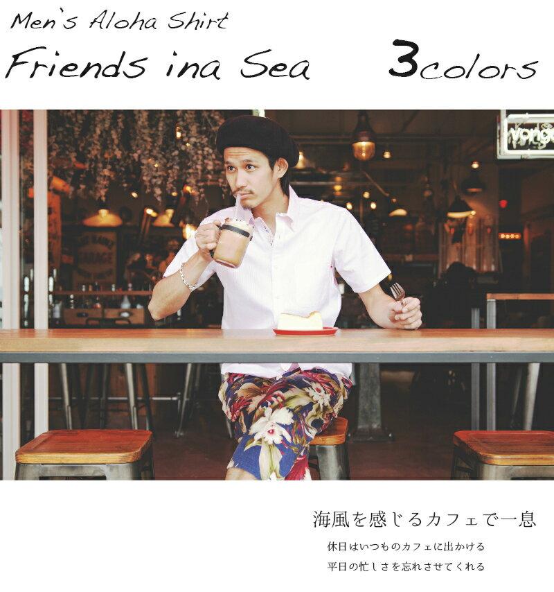 かりゆしウェア メンズ アロハシャツ 沖縄版 かりゆし ココナッツジュース シャツ 結婚式 Friends in a Sea 全3色 人気かりゆしウェアがリニューアル 半袖 3L 大きいサイズあり 送料無料