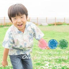 アロハシャツ キッズ(子供用)「Overlap Hibiscus(オーバーラップハイビスカス)」半袖 今年の夏は親子で揃ってアロハシャツ【楽ギフ_包装】ハワイアンシャツ【メール便利用可】