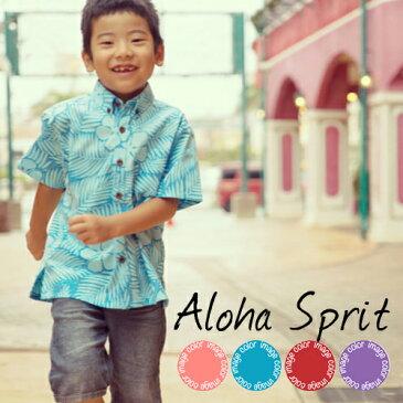 アロハシャツ キッズ 子供用 Aloha Spirit 半袖シャツ 全4色 大きいサイズあり 沖縄結婚式にアロハシャツ メール便利用で送料無料 20180324