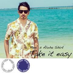 アロハシャツ メンズ(男性用) 抗菌防臭加工!「Take it easy」全2色展開 半袖 ハワイアンシャツ オープンカラー(開衿) 3L以上 大きいサイズ【楽ギフ_包装】リゾートウエディングにアロハシャツ【メール便可能】※パンツはセットではありません。