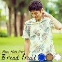 アロハシャツ 毎年売り切れの人気柄!今年もリニューアルして復活!『bread fruit』メンズ(男性用)半袖 抗菌防臭加工された夏に心強いシャツ!3Lまで 大きいサイズあり   送料無料