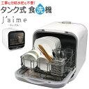 食器洗い 乾燥機 Jaime ジェイム 幅42 奥行き38 高さ43 ホワイト タンク式 乾燥機能付き 工事がいらない 食器洗い 食器洗い機 食器洗浄..