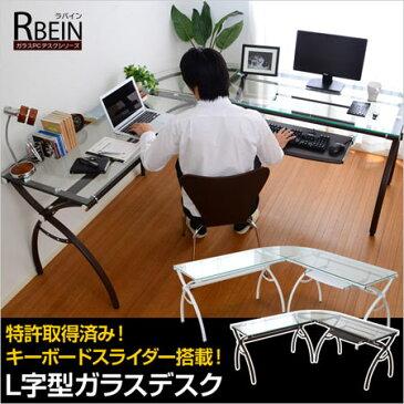 送料込 パソコンデスク ラバイン L字型 pcデスク ガラス 収納 コーナー パソコンラック pcラック 学習机 勉強机 スライド式 キーボードスライダー つくえ テーブル オフィス パソコン