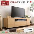 送料無料 日本製 完成品 テレビ台 幅120cm luminos ルミノス 木製 フルオープン引出し 32インチ 37インチ 46インチ 薄型TV 4Kテレビ CD DVD ブルーレイ 収納 収納棚 スライドレール TVラック AV機器収納 AVボード ローボード