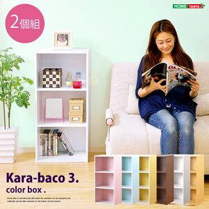 212dace1e5 カラーボックス 3段 2個セット 収納ラック 本棚 本収納 カラーbox収納 ファイル 木製 収納 収納ボックス インナーボックス 小物収納 ボックス棚  棚 ラック 商品コード ...