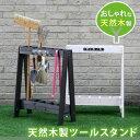 ツールスタンド 木製 おしゃれ 北欧 ガーデニング ガーデン 庭 庭園 玄関 軒先 tost-720