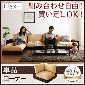 カバーリングモジュールローソファ【Flex+】フレックスプラス【単品】コーナー