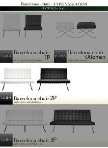 送料無料バルセロナチェア2Pリプロダクトバルセロナチェアーミースファンデルローエデザイナーズソファ2人掛けニ人掛けレザー椅子イスチェアチェアーデザインデザインチェアインテリア