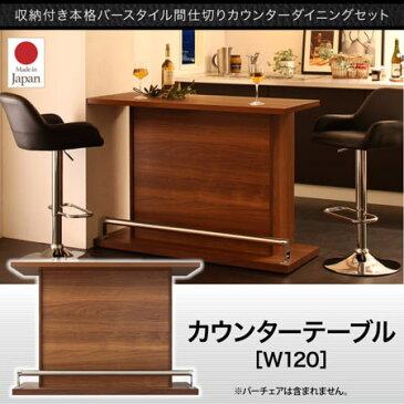 収納付き 本格バースタイル 間仕切りカウンターテーブル Belck ベルク テーブル単品 500033715